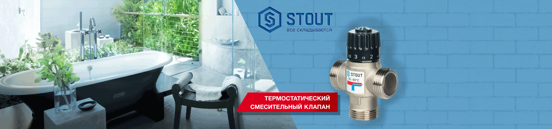 Stout_tsk